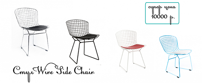 Стул Wire Side Chair